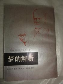 梦的解析(民间文化研究参考丛书)