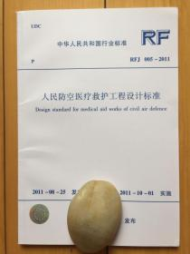 RFJ05-2011人民防空医疗救护工程设计标准
