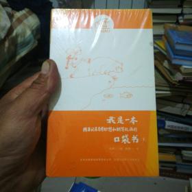 我是一本用来记录奇思妙想和胡写乱画的口袋书(1-6)(32开全新未开封)