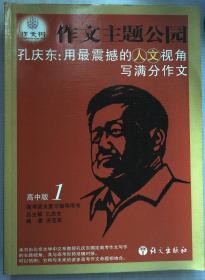 作文主题公园3孔庆东:用最震撼的心灵视角写满分作文(高中版)1.3