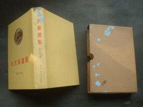 毛泽东选集第四卷[日文版1977初版三刷硬精装 ]壳上有蓝色颜料..