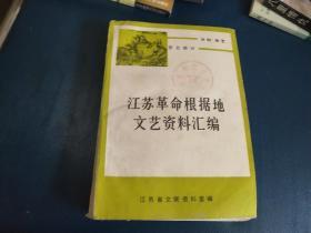 江苏革命根据地文艺资料汇编(小说·散文 上、戏剧·曲艺 下)