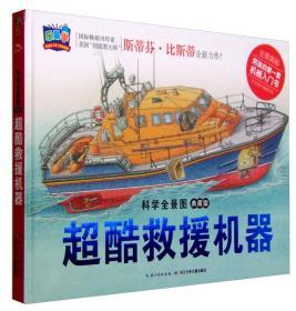 科学全景图:超酷救援机器(典藏版)9787556021253