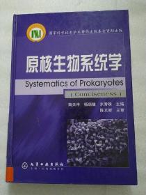原核生物系统学