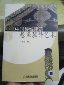 中国传统建筑悬鱼装饰艺术