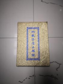 地藏菩萨本愿经(双色注音)