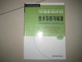 环境影响评价技术导则与标准2011   BD  7048