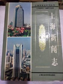 上海新闻志