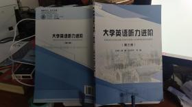 9787313167262  大学英语听力进阶  (第三册 )几乎无笔记