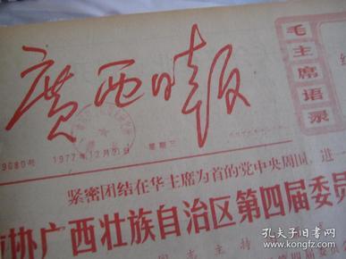 (生日报)广西日报1977年12月21日