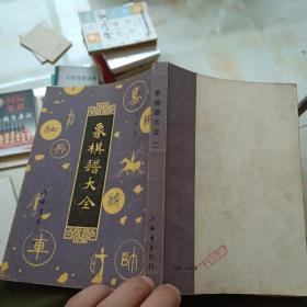 1985年象棋谱大全(二)