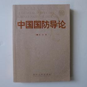 中国国防导论