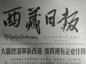 1979年6月5《西藏日报》