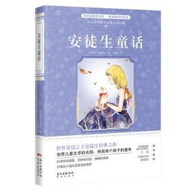 安徒生童话 中小学生课外必读文学经典