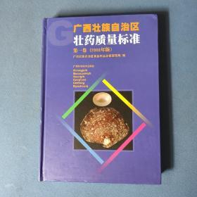 广西壮族自治区壮药质量标准. 第一卷 (2008年版)大16开精装