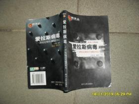 爱拉斯病毒:20世纪90年代精彩科幻