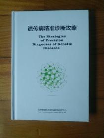 遗传病精准诊断攻略