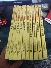老鼠记者摇头摆尾系列(1-10册合售)