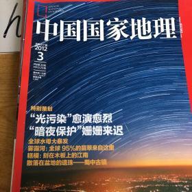 中国国家地理2012.3