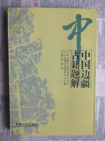 中国边疆古籍题解(中国边疆史地研究资料丛书)