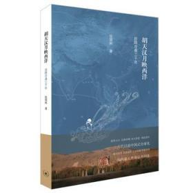 胡天汉月映西洋:丝路沧桑三千年