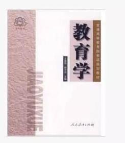 二手教育学 第六版王道俊 郭文安 人民教育9787107214752