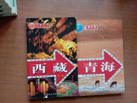 走遍中国:西藏、青海(2本合售)