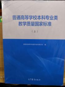 普通高等学校本科专业类教学质量国家标准(上下)全新