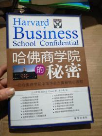 哈佛商学院的秘密