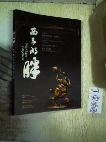 西子湖畔:鸿飞雕塑世界巡展.杭州站(许鸿飞签名本)