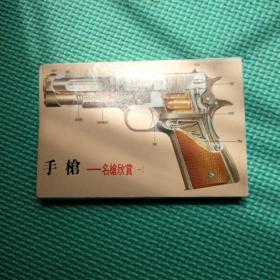 手枪----名枪欣赏(一)【明信片10张】