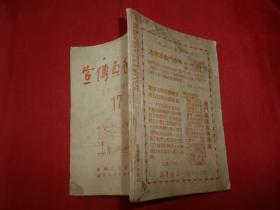 宣传员手册(17)【1951年11月】