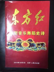 节目单:大型音乐舞蹈史诗东方红 北京人民大会堂