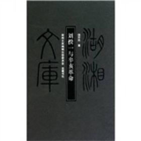 湖湘文库:刘揆一与辛亥革命
