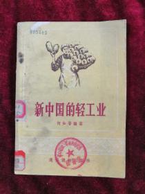 新中国的轻工业 56年1版1印 包邮挂刷