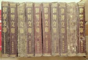 民国24年初版《世界文库》漆布烫金轧花精装(甲种本) 郑振铎主编,存第 1-10册,缺第11和12册,具体看描述。