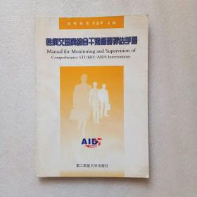 性病艾滋病综合干预督导评估手册