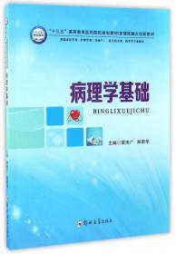病理学基础(供临床医学类、护理学类含助产、医学技术类、药学等专业使用)