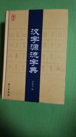 汉字源流字典  品好