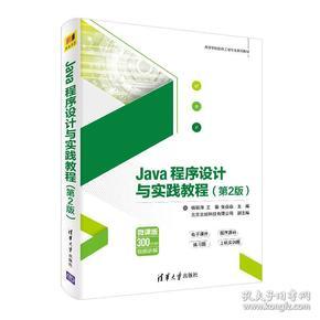 Java程序设计与实践教程(第2版)()