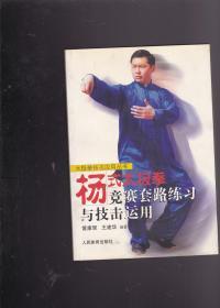 杨氏太极拳竞赛套路练习与技击运用
