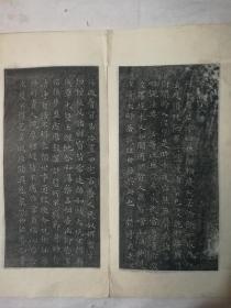 佛遗教经老拓片(王羲之)存九张十八片 是老拓片非印刷品