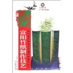 富阳竹纸制作技艺