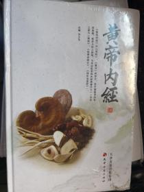 黄帝内经 图文版 1.3.4  三本合售