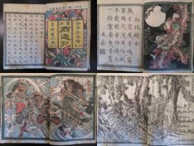 江户画师葛饰北斋作品《绘本西游全传》(初编~四编)40册全,画本西游记,木刻版画多,江户时期浮世绘画家北斋作品,他的绘画风格对后来的欧洲画坛影响很大。本书也是最接近传统西游记原著人物形象的日文版西游记绘本。