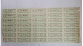 1968年文革语录布票---伍市寸;整版35枚和售(稀缺少见品种)