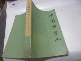 中国哲学史   上卷