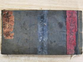 民国时期 徳福茶馆卖茶卖酒 账簿一本,宣纸线装,一厚本。