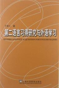 第二语言习得研究与外语学习