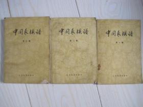 中国象棋谱(1-3集 全)